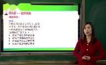 九年级-历史-第三课时-《资产阶级民主革命与中华民国的建立》