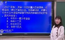 九年级-历史-《建设中国特色社会主义》_1