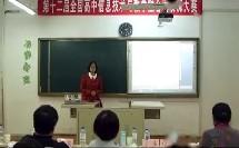 第12届全国高中语文微课_归园田居