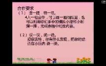 小学数学_植树问题(2)