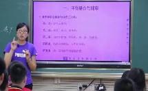 合理膳食促进健康 (初中体育与健康_七年级)Y1420
