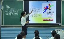 第1课 凝练的视觉符号 (初中美术_七年级下册(2012年10月第1版))Y1512