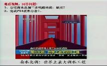 高中地理_南水北调
