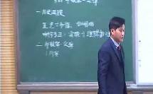 高中物理_牛顿第一定律(2)