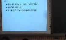 初中物理_生活中的透镜(1)