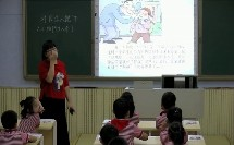 """小学安全教育_《对陌生人说""""不""""》"""