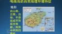 区域地理环境对人类活动的影响(2)_(高中必修地理)B7075