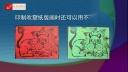 吹塑纸版画 左春燕 微课2_(小学三年级美术)#B8967