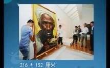 艺术漫游(小学六年级美术)B1253