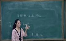第二课 用雕塑记录时光_陈老师(二等奖)_初中美术(湘美版)九年级下学期_F6179