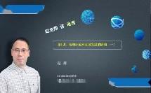 赵老师带你学区域地理-第一讲 地理环境对区域发展的影响(一)(高中三年级地理)B88