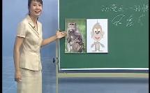 动漫画孙悟空(小学五年级美术)B1193