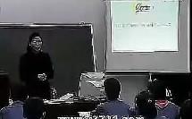 新课程初中物理多媒体教学示范课(课堂实录加说课)