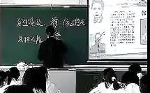 说课及教学观摩:高一 边城(上海市初中高中语文青年教师说课及教学观摩课)