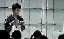 说课及教学观摩:高二 世间最美的坟墓(上海市初中高中语文青年教师说课及教学观摩课)