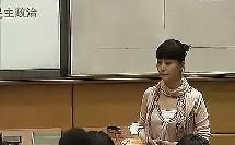 浙江省历史优质课大赛评比活动课例教学实录