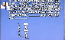 《机械能守恒定律的应用(2)》高中物理