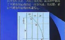 《研究平抛物体的运动》高中物理