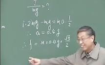 牛顿运动定律的应用2