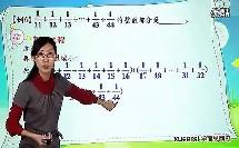 小学奥数系统总复习—计算篇 刘丽娜