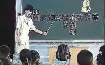 小学一年级数学优质课视频《1120各数的认识》视频课堂实录1