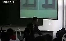结构与强度(第七届全国普通高中通用技术课程实验工作会议授课比赛课堂教学实录)(1)