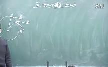 华师一附中 高中高一物理【向心加速度 向心力】精品课堂实录 教学视频