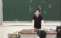 清塘荷韵03_上海市初中语文课堂实录说课与点评