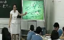 表示地形起伏的地图(中学科学优质课教学视频专辑)