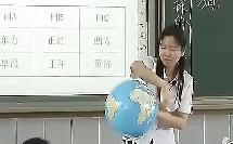 《地球的自转》钟婷 初二科学优质课展示