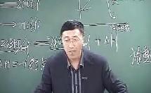 3-1化学反应与能量变化 高中化学精华学校教学视频专辑