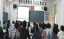 功率-初中物理教学