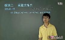 [第3讲]乘法公式及其应用3
