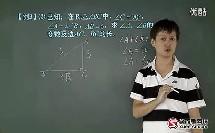 锐角三角函数(上)例3
