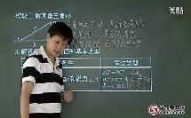 锐角三角函数(上)知识点2
