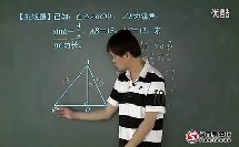 锐角三角函数(下)例1