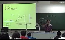 高一物理 《重力与重心》课堂实录