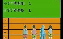 小学一年级数学优质课展示下册《左与右》