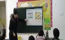 《简单统计》 幼教数学示范课例教学视频选辑
