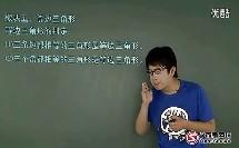 4[第5讲]特殊三角形之等腰三角形 (探讨等腰三角形三线合一)