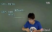 1[第5讲]特殊三角形之等腰三角形 (探讨等腰三角形三线合一)