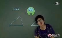 3[第1讲] 三角形全等初步(全等的概念 性质及判定)