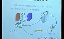 九年级物理下册:磁场对电流的作用