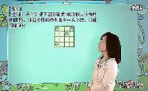 【学而思】小学奥数— 一年级数学提高班(第7讲)