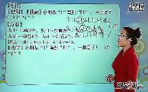 【学而思】小学奥数—二年级数学提高班(第8讲)