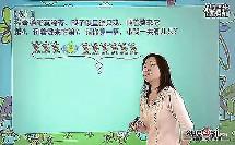【学而思】小学奥数— 一年级数学提高班(第6讲)