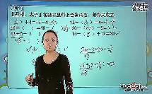 【学而思】小学奥数— 一年级数学提高班(第2讲)