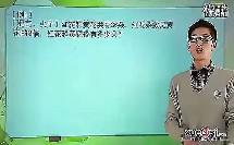 【学而思】小学奥数—二年级数学提高班(第2讲)
