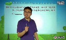 【学而思】小学奥数—数学提高班 循环小数-杨秀情