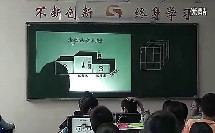 【学而思】小学奥数—提高班课堂视频 魏俐光